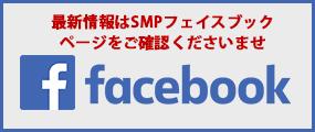 坂本メモリアルプロデュース フェイスブック
