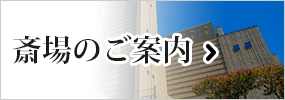 坂本メモリアルプロデュース 斎場